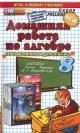 Домашняя работа по алгебре 8 кл к учебнику Мордковича